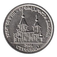 Transnistria 1 ruble 2016 - the Church in the name of Sophia, the Wisdom of God G. Stroentsi