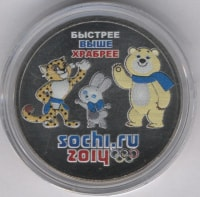 Russia 25 roubles 2014 - the Mascots. Animals (colour)