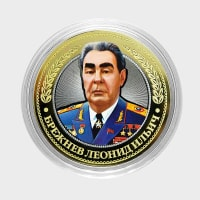 Li Brezhnev - Engraved coin 10 rubles in 2016