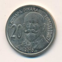 Serbia 20 dinars in 2010 - 160 years since the birth of George Vajferta