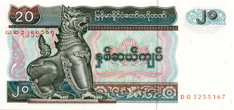 Myanmar (Burma) 20 kyats 1994 - the lion Cinta. Fountain with elephants