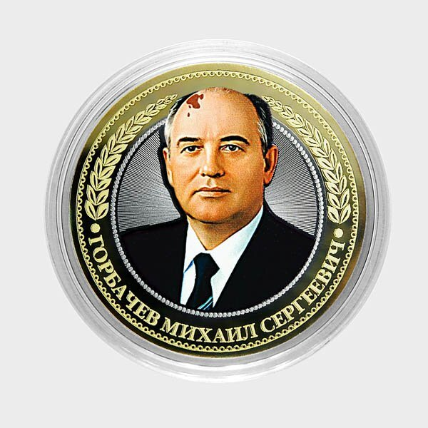 Mikhail Gorbachev - Engraved coin 10 rubles in 2016