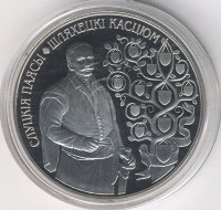 Belarus 1 ruble 2013 belts of Slutsk. Costume of a nobleman