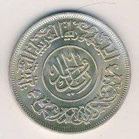 Yemen Arab Republic 1 Riyal 1963