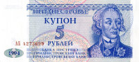 Transnistria 5 rubles (coupon) 1994 - Alexander Suvorov. The Supreme Council