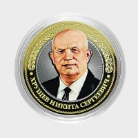 Khrushchev N. With. - Engraved coin 10 rubles in 2016