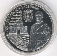Belarus 1 ruble 2013 belts of Slutsk. Radziwill