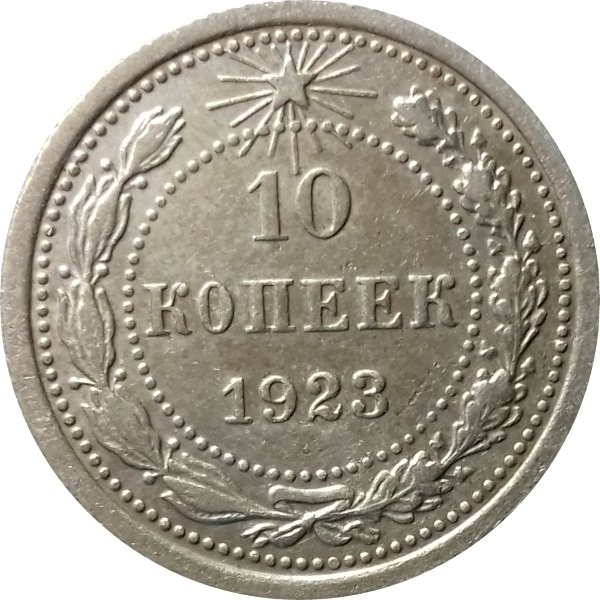 RSFSR 10 cents 1923