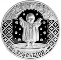 Belarus 1 rouble 2009 - the Christening