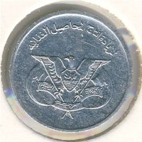 Yemen Arab Republic 1 Fils 1978