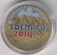 Russia 25 roubles 2014 - the Mountain (gold plated)