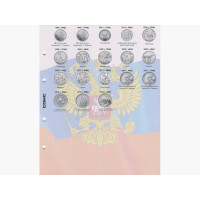 Separation sheet for Modern commemorative coins - the Standard OPTIMA