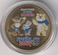 Russia 25 roubles 2014 - the Mascots. Animals (gold plated)