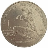 USSR 5 roubles 1988 - a Monument to Peter I in Leningrad