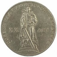 USSR 1 ruble 1965 20 years of victory in great Patriotic war
