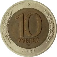 USSR 10 roubles 1991 - state Bank of the USSR (LMD)