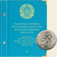 Commemorative coins of the Republic of Kazakhstan, of base metal, Volume I