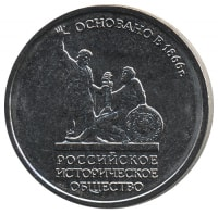 Russia 5 rubles 2016 - 150th anniversary of Foundation of the Russian historical society