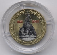 Russia 10 roubles 2012, 1150 years of statehood (colour)