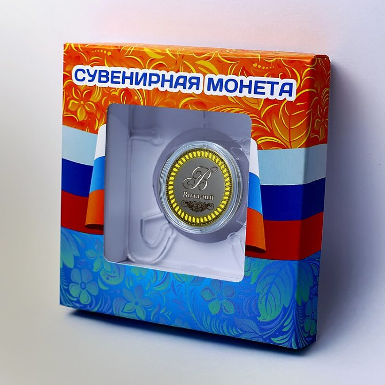 Vitaly - Engraved coin 10 rubles (souvenir pack)