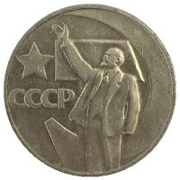 USSR 1 rouble 1967 50 years of Soviet power