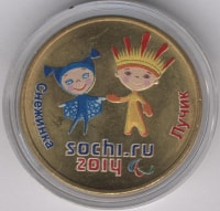 Russia 25 roubles 2014 - the Mascots. Ray and snowflake (gold plated)