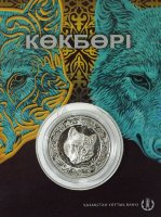 Kazakhstan 100 tenge 2018 - celestial wolf in the booklet