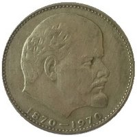 USSR 1 ruble 1970 - 100th anniversary of Lenin's birth