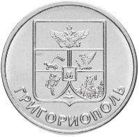 Transnistria 1 ruble 2017 - the coats of Arms of cities of PMR. Grigoriopol