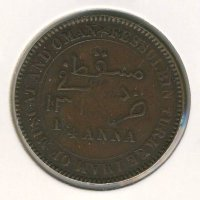Muscat and Oman 1/4 Anna 1898