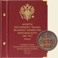 Coins of the regular coinage of the period of the Great Duchy of Finland 1864-1917 (copper)