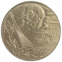USSR 1 ruble 1977 60 years of Soviet power