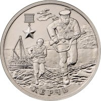 Russia 2 rubles 2017 - the hero-City of Kerch