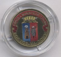 Russia 10 roubles 2012 Rostov-on-don (colored)