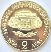 Bulgaria 2 leva 1988 - 100 years Sofia University