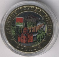 Russia 10 rubles 2010 - Bryansk (colour)