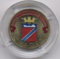 Russia 10 roubles 2012 Tuapse (colour)