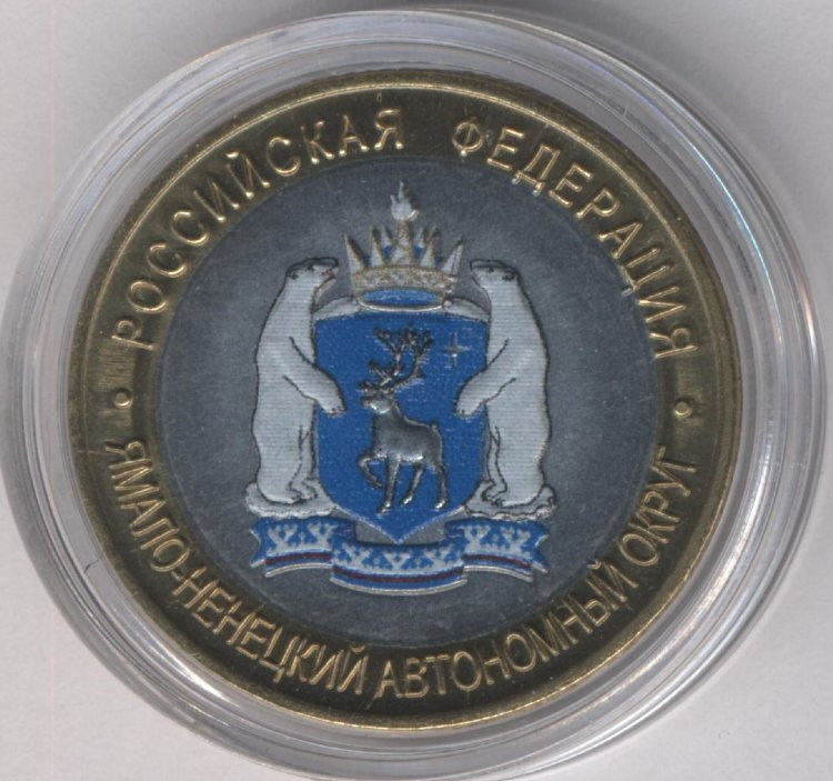 Badge-copy 10 rubles 2010 - the Yamal Nenets AO (color)