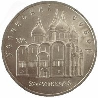 USSR 5 roubles 1990 - Uspenski Cathedral