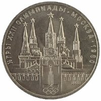 USSR 1 rouble 1978 Moscow Olympics. The Kremlin