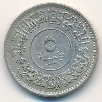 Yemen Arab Republic 5 bucsa 1963