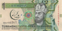 Turkmenistan 1 manat 2017 Togrul I. national cultural center