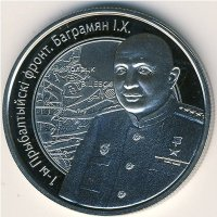 Belarus 1 rouble 2010 - the 1st Baltic front. Bagramyan I. X