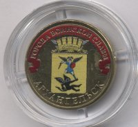 Russia 10 rubles 2013 Arkhangelsk (colored)