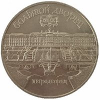 USSR 5 roubles 1990 - the Great Palace in Peterhof