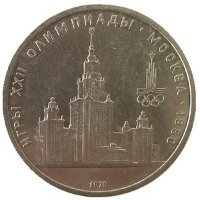 USSR 1 rouble 1979 Moscow Olympics. MSU