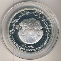 Yemen Arab Republic 25 riyals 1985