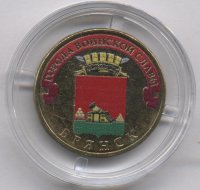 Russia 10 roubles 2013 Bryansk (colour)