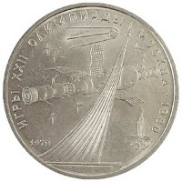 USSR 1 rouble 1979 Moscow Olympics. The monument
