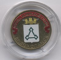 Russia 10 roubles 2013 - Volokolamsk (colour)